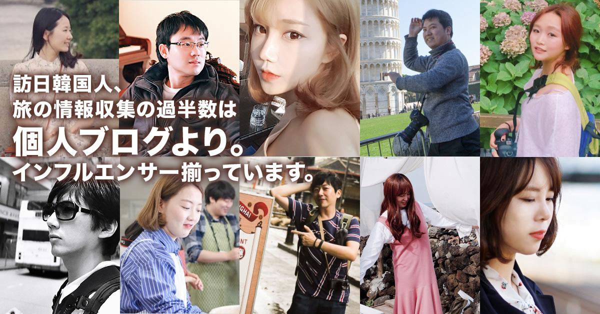韓国パワーブロガーレコメンドサービス