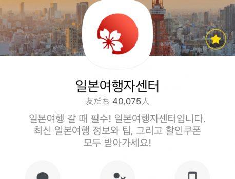 韓国主要空港にて訪日韓国人観光客対象に秋冬インバウンドクーポン配信プロモーション始動