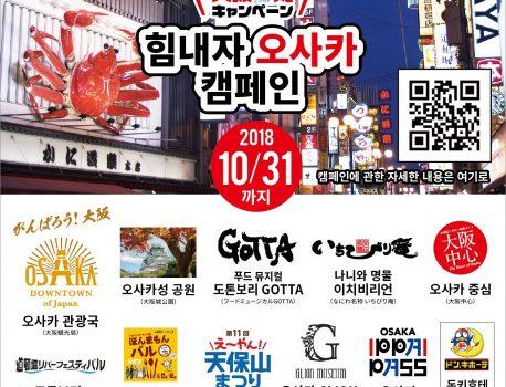 11月30日まで期間延長決定!観光客減少の今こそ、オール大阪で韓国現地に「元気」をアピール!!