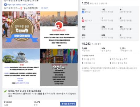 韓国SNS30万リーチ保証広告